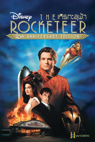 The Rocketeer เหิรทะลุฟ้า HD 1991