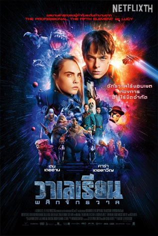 Valerian and the City of a Thousand Planets วาเลเรียน พลิกจักรวาล HD 2017