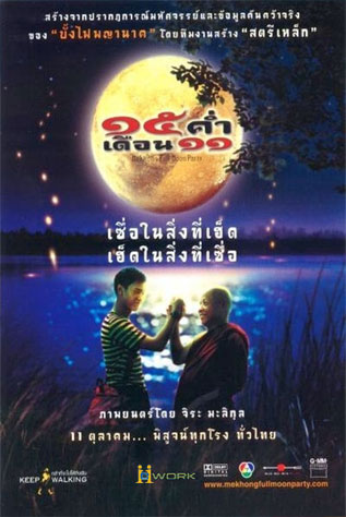 Mekhong Full Moon Party 15 ค่ำ เดือน 11 HD 2002