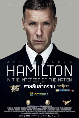 Hamilton: In the Interest of the Nation สายลับล่าทรชน HD 2012