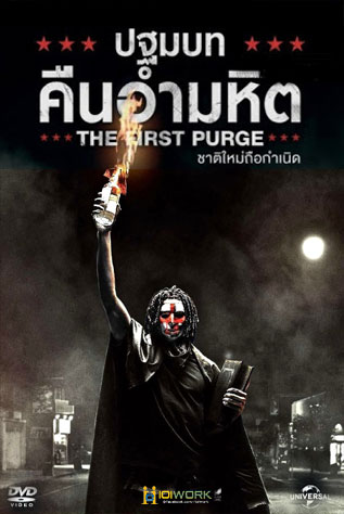 The First Purge ปฐมบทคืนอำมหิต HD 2018 The Purge: The Island