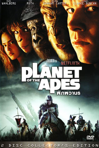 Planet of the Apes พิภพวานร HD 2001