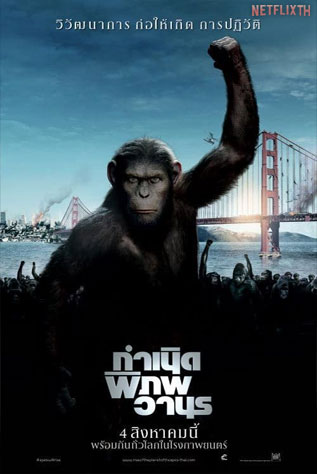 Rise of the Planet of the Apes กำเนิดพิภพวานร HD 2011