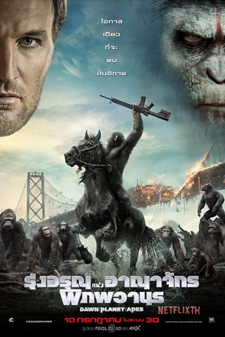 Dawn of the Planet of the Apes รุ่งอรุณแห่งพิภพวานร HD 2014