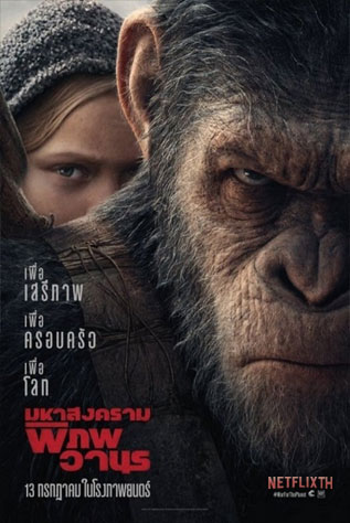 War for the Planet of the Apes มหาสงครามพิภพวานร HD 2017