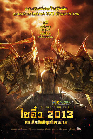 Journey to the West: Conquering the Demons ไซอิ๋ว 2013 คนเล็กอิทธิฤทธิ์หญ่าย HD 2013