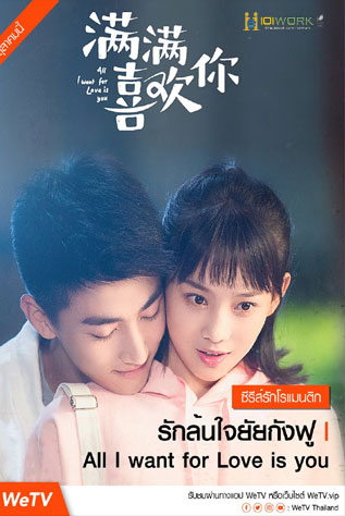 All I Want for Love is You (2019) รักล้นใจยัยกังฟู EP1-32 满满喜欢你
