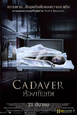 The Possession of Hannah Grace ห้องเก็บศพ HD 2018 Cadaver (2019)