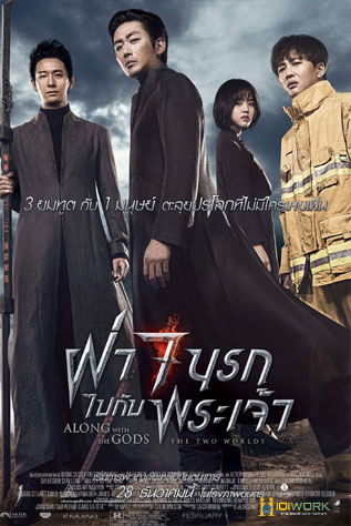 Along with the Gods: The Two Worlds ฝ่า 7 นรกไปกับพระเจ้า HD 2017
