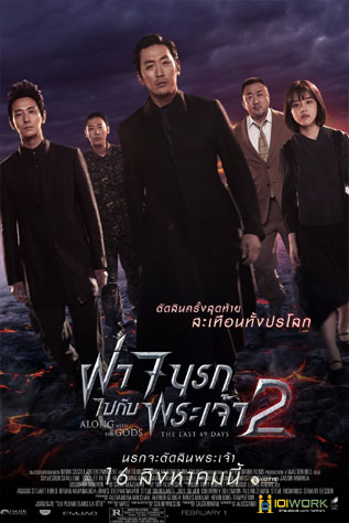 Along with the Gods: The Last 49 Days ฝ่า 7 นรกไปกับพระเจ้า 2 HD 2018