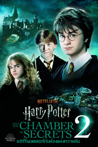 Harry Potter and the Chamber of Secrets แฮร์รี่ พอตเตอร์กับห้องแห่งความลับ HD 2002
