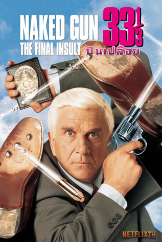 Naked Gun 33⅓: The Final Insult ปืนเปลือย 3 HD 1994