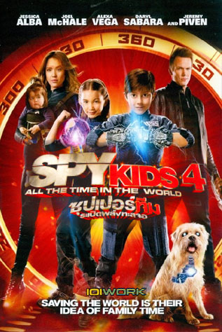 Spy Kids 4: All the Time in the World ซุปเปอร์ทีมระเบิดพลังทะลุจอ HD 2011