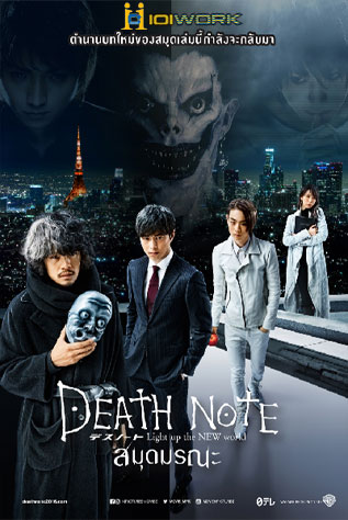 Death Note: Light Up the New World สมุดมรณะ HD 2016