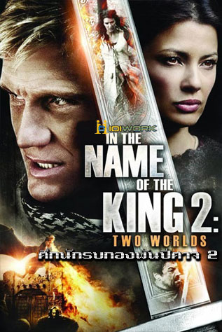In the Name of the King 2: Two Worlds ศึกนักรบกองพันปีศาจ 2 HD 2011