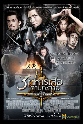 The Three Musketeers สามทหารเสือ ดาบทะลุจอ HD 2011
